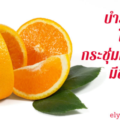 Elyrest Sweet Orange Pure Eseential Oil