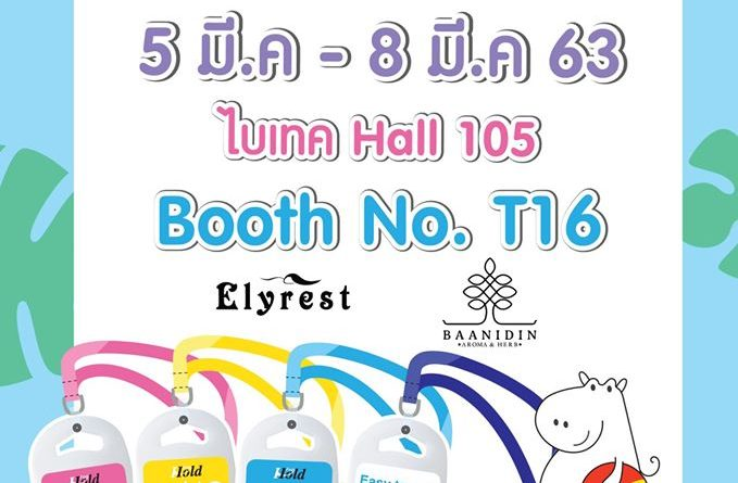feelhold alcohol hand gel without water at thaiteawthai exhibition