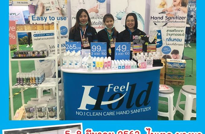 feel hold No1 clean care hand sanitizer at thaiteawthaiplaza bitec EH105 Booth No T16