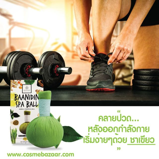Green tea herbal compress ball benefits by baanidin